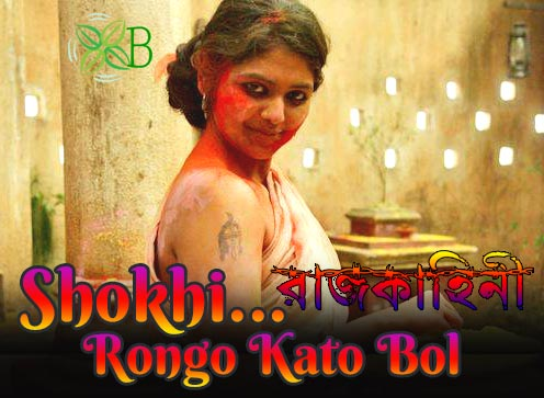 Shokhi Rongo Kato Bol - Rajkahini