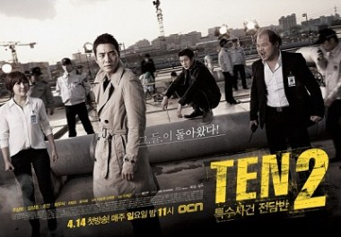 sinopsis drama korea special affairs team ten 2