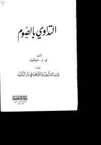 التداوي بالصوم - كتابي أنيسي