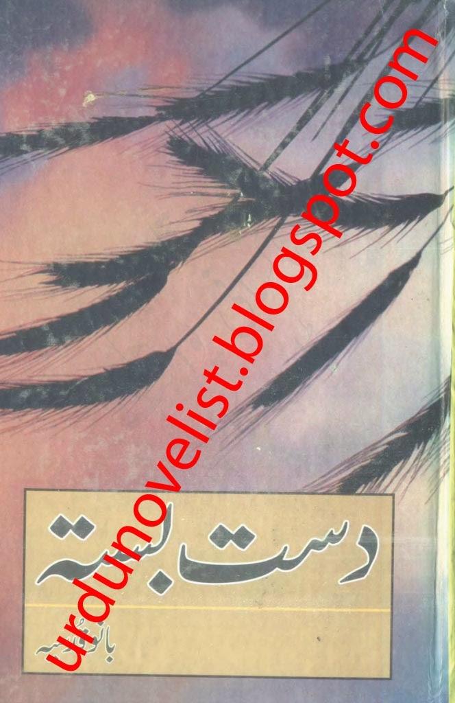 Dast basta by bano qudsia the perfect books library and for Bano qudsia books