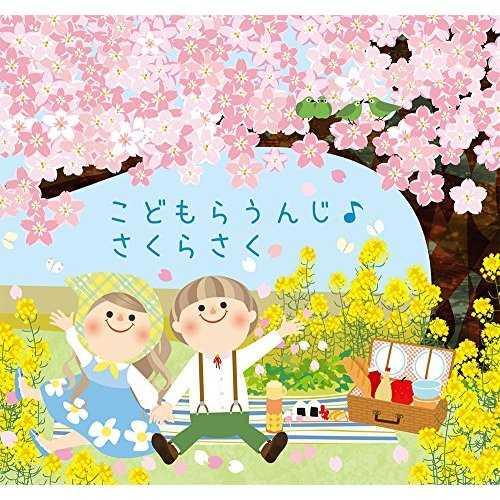 [MUSIC] こどもらうんじ – こどもらうんじ さくらさく (2015.02.25/MP3/RAR)