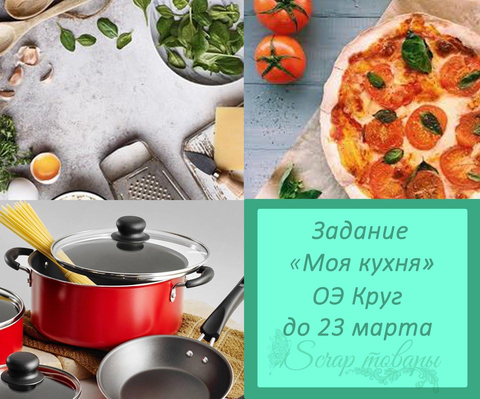"""Задание """"Моя кухня"""""""