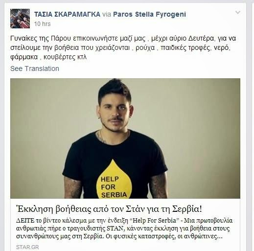 STAN help to Serbia
