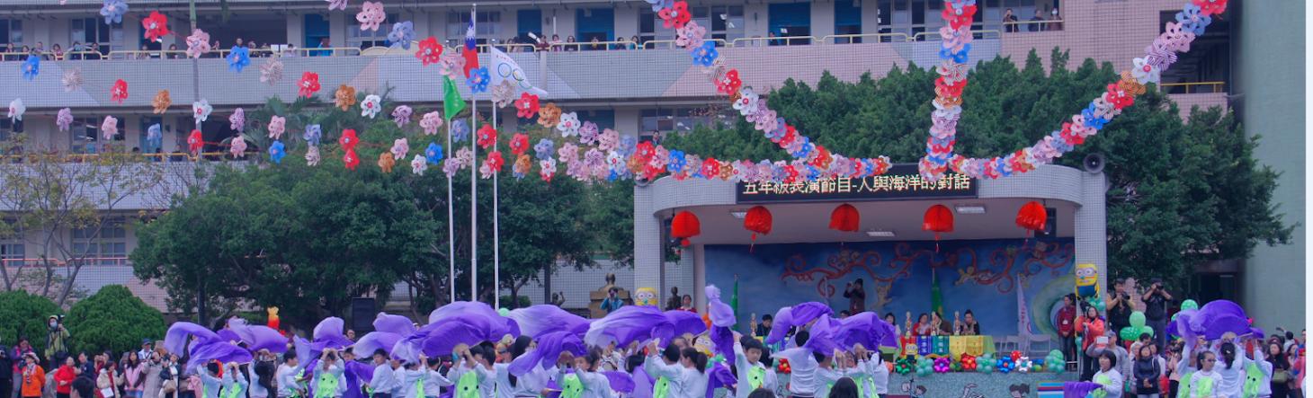 臺北市立大學附小 105週年校慶暨體育表演會 籌備中心