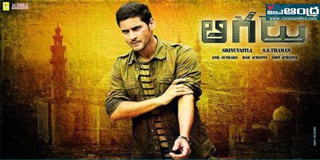 may 31 mahesh agadu first look
