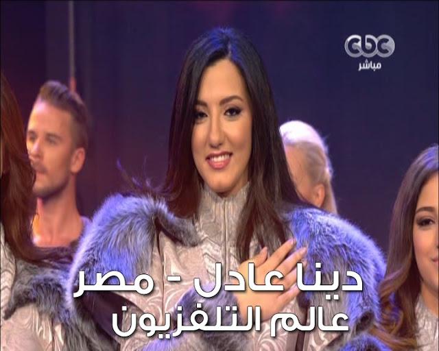 Dina Adel - دينا عادل