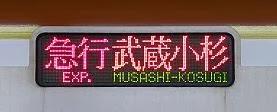 東急東横線 急行 武蔵小杉行き 10000系