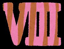 ローマ数字のイラスト文字「8」