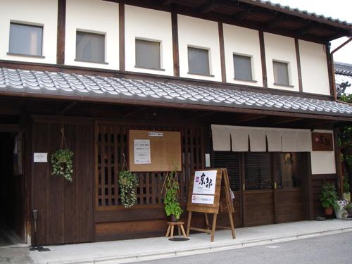 京町家ヨガ