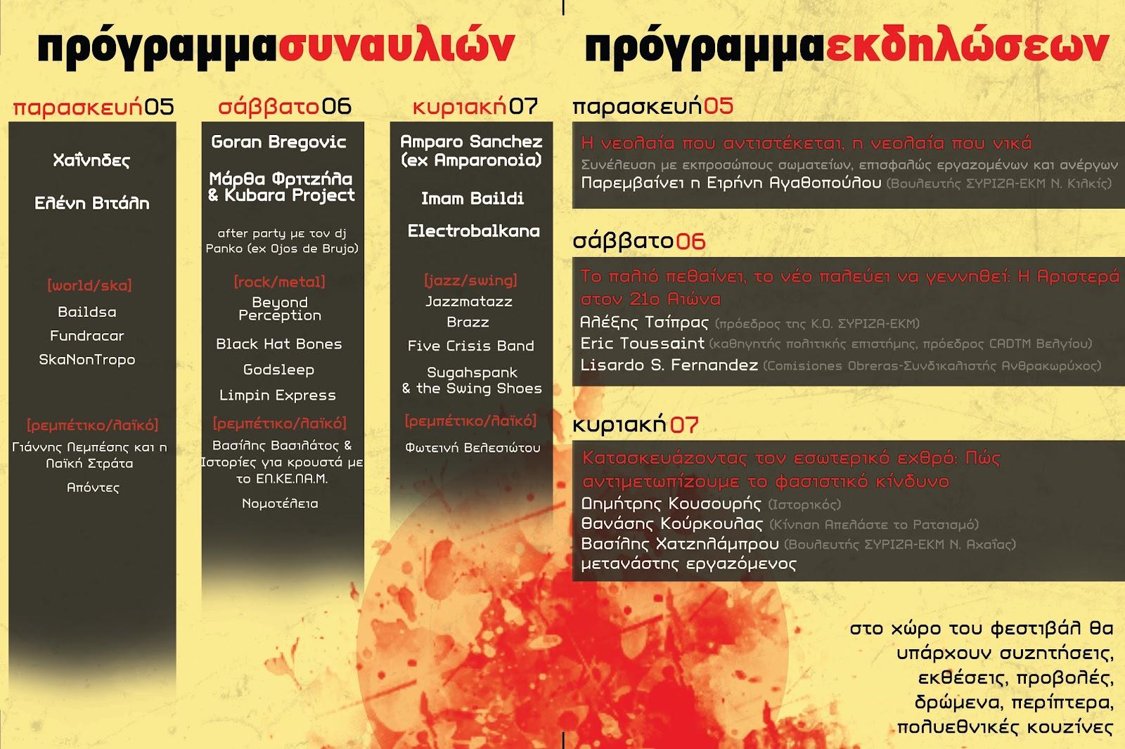 Jazz/Swing σκηνή στο Φεστιβάλ Νέων Σύριζα flyer