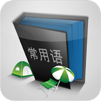 Talking Mandarin Phrasebook (English)