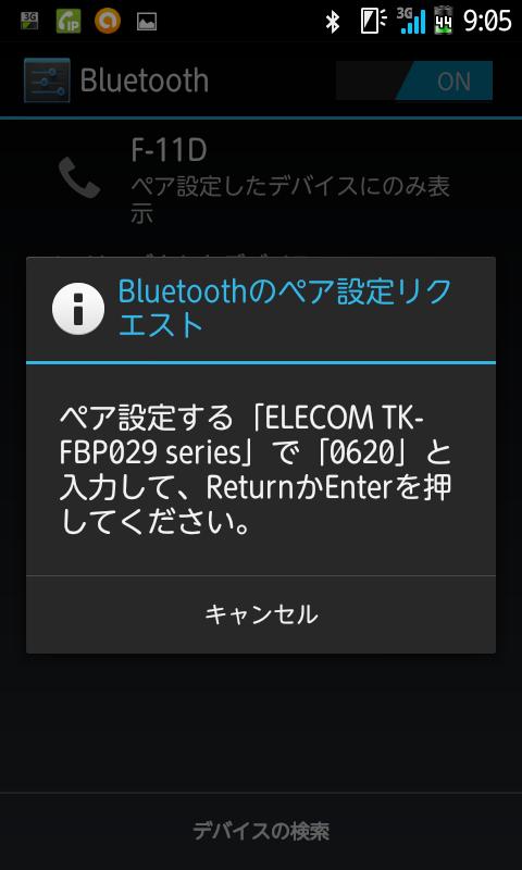 AndroidとBluetoothキーボードのペアリング