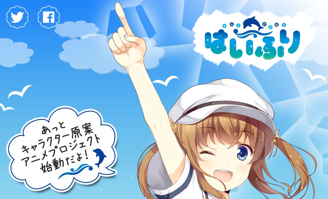 Anime Hai-Furi