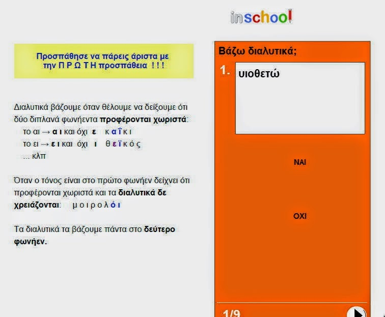http://www.inschool.gr/G5/LANG/G5-LANG-lexeis-simeia-dialytika-LOCOMPR-tzortzis-Rlg-1202202107/index.html