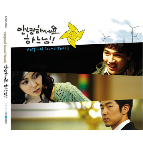 Various Artists – Hello, God OST