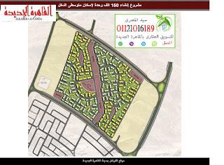 شقة للبيع بالتجمع الخامس 130 م ارضى داخل كمبوند دار مصر القرنفل اوفر 100000 جنية بالتقسيط على 5 سنوات