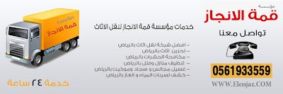 شركة الانجاز لنقل الاثاث والخدمات المنزلية بالرياض 0561933559 %D8%A7%D9%84%D8%A7%D9%86%D8%AC%D8%A7%D8%B2-59
