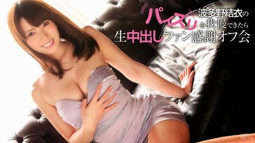040415_166 – Yui Hatano