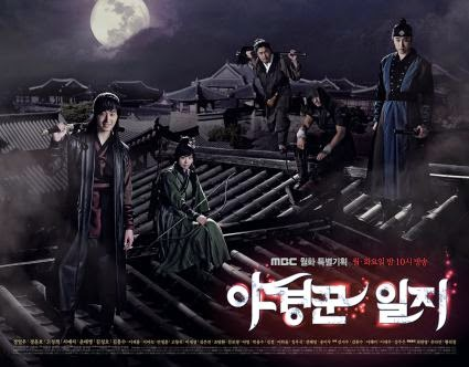 The Night Watchman korean drama