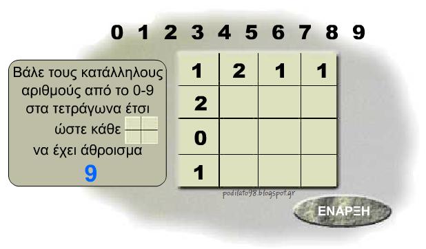 http://podilato98.blogspot.gr/2014/03/magika-tetragona-paixnidi.html
