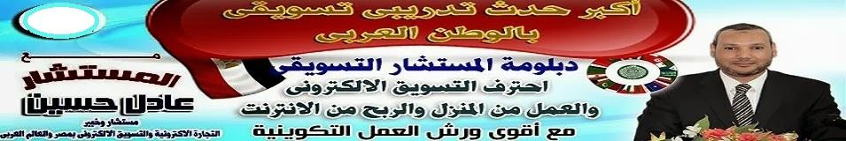 الأكاديمية العربية للاستشارات والتدريب