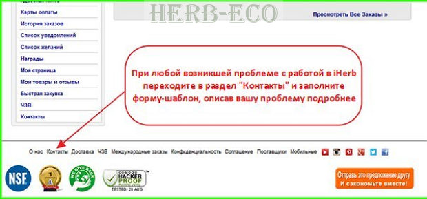 iHerb контакты