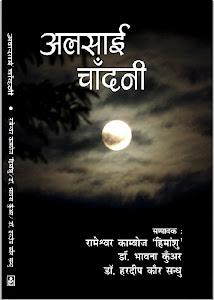 अलसाई चाँदनी - सेदोका संग्रह