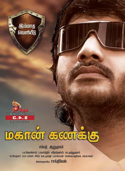 http://2.bp.blogspot.com/-FByH0NvV3eg/TttckmauXLI/AAAAAAAALC0/BoeZHs3ybK4/s640/Mahaan+Kanakku+Movie+Posters.jpg