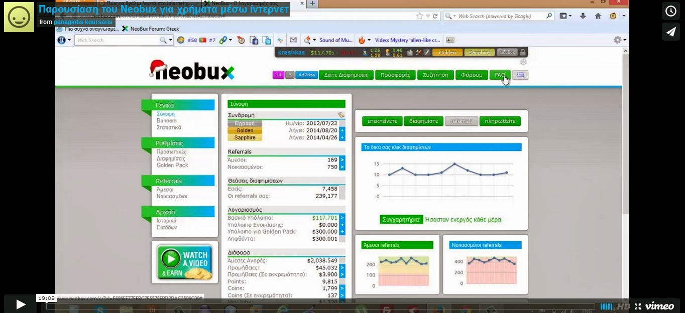 παρουσίαση neobux