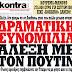Δραματική συνομιλία Αλέξη με τον Πούτιν!!! Αλέξη δεν μπορώ να σε βοηθήσω!!!!