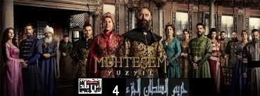 مسلسل حريم السلطان الجزء الرابع 4 الحلقه الاولى 1