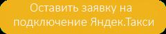 SV Taxi Подключить Яндекс.Такси