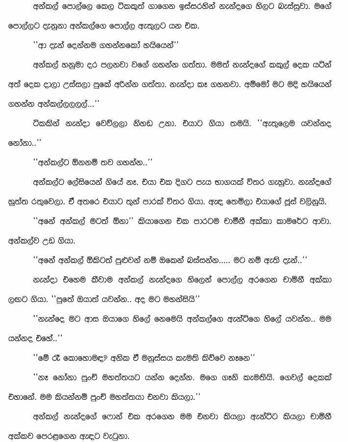 Sinhala Wala Katha Gossip – Hot Gossip Lanka News