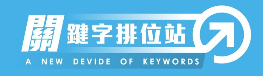 台南SEO【關鍵字排位站】台南網頁設計公司【網頁設計SEO優化排名行銷專家】