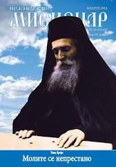 Текстови oбјављени у Православном мисионару