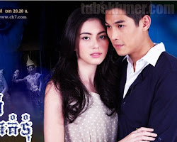 [ Movies ] Robang Sne Jong Komnom - Thai Drama In Khmer Dubbed - Thai Lakorn - Khmer Movies, Thai - Khmer, Series Movies