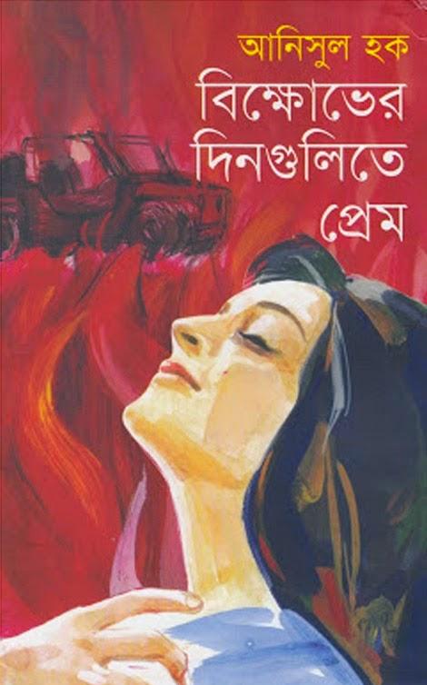 Bangla Book:Bikkhober din gulite prem