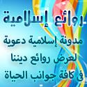 تبادل اعلاني - مدونة روائع اسلامية - منتديات الاجرام هكر Untitled-2