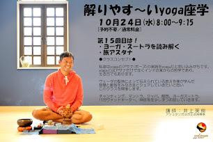 10月24日(水) 解りやす~いyoga座学/ヒデキ先生【予約不要】