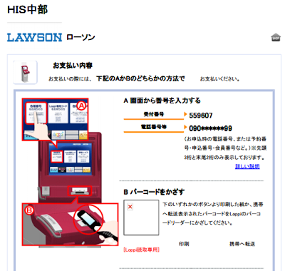 Lawson payment method