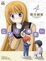 Truyện Tonari no Kashiwagi-san