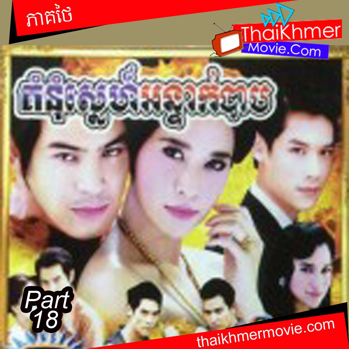 Http www thaikhmermovie com 2013 03 thai lakorn kom nom sneah on tek