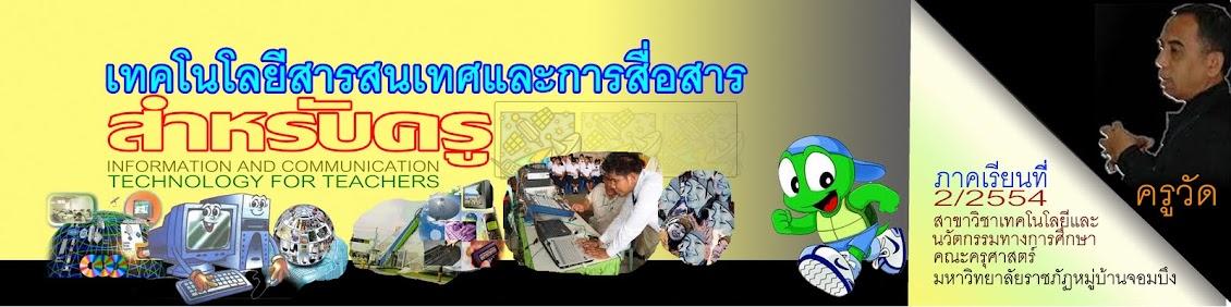 .....เทคโนโลยีสารสนเทศและการสื่อสารสำหรับครู.....