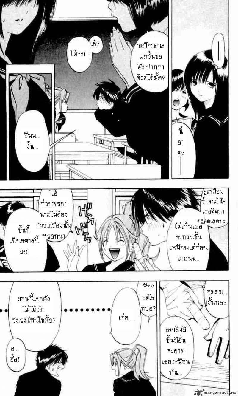 อ่านการ์ตูน Ichigo100 24 ภาพที่ 10