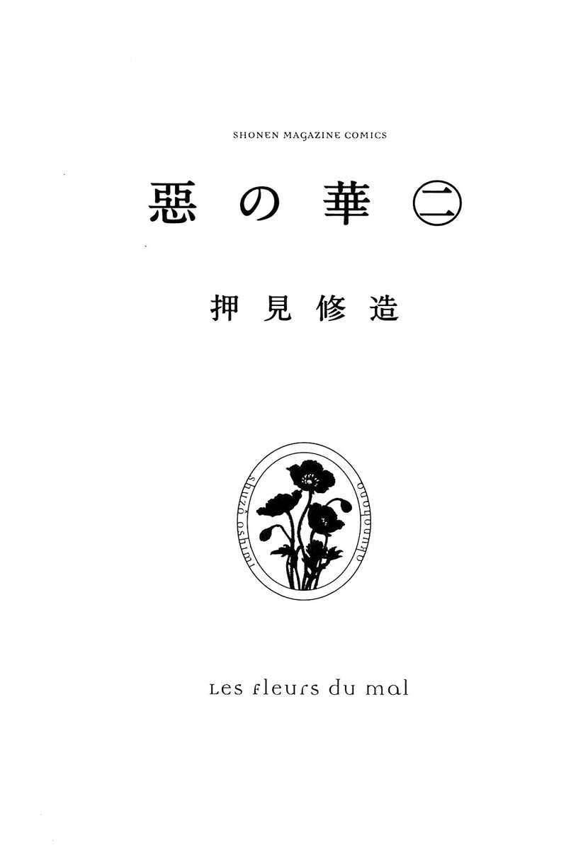 อ่านการ์ตูน Aku no Hana 07 ภาพที่ 2