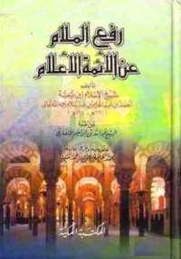 رفع الملام عن الأئمة الأعلام - كتابي أنيسي