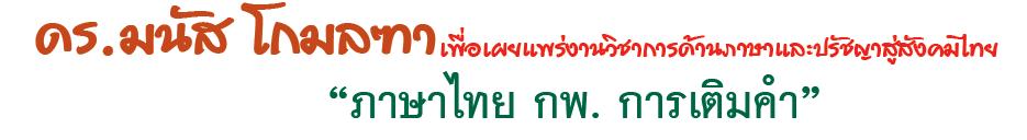 ภาษาไทย กพ. การเติมคำ