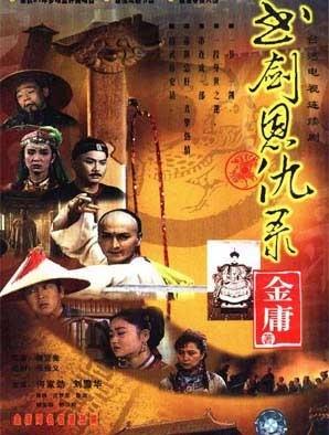 Túy Kiếm Ân Cừu Lục - Zui Jian En Chou Lu
