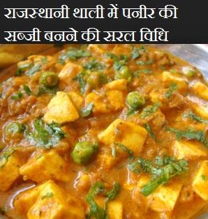 राजस्थानी पनीर की सब्जी , Paneer Recipe in Hindi, matar paneer ki sabji, मटर पनीर की सब्ज़ी बनाने की विधि, आओ पनीर की सब्जी बनाये,
