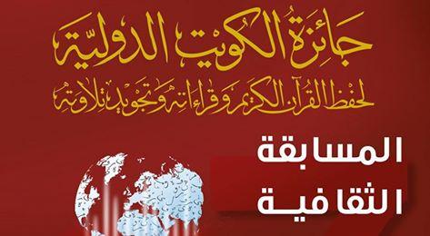 المسابقة الثقافية لمسابقة الكويت الدولية السابعة للقرآن الكريم